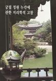 궁궐 정원 누각에 관한 지리학적 고찰