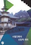 사찰건축의 신앙적 의미