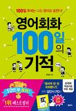 영어회화 100일의 기적-100일 후에는 나도 영어로 말한다!