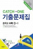 메가북스-CATCH 1 [캐치원] 기출문제집 중학교 (2015년)