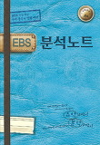 EBS 분석노트 수학영역 A형 (2015)