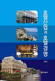 호텔산업과 호텔경영