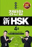 정반합 신HSK 4급