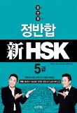 정반합 신HSK 5급