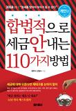 합법적으로 세금 안 내는 110가지 방법 - 개인편 (2018년판)