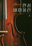 완성 바이올린. 1