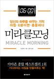 미라클모닝-당신의 하루를 바꾸는 기적 아침 6분이면 충분하다