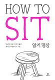 How To Sit 앉기명상