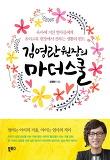김영란 원장의 마더스쿨