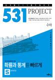 이투스북-이투스북 531 프로젝트 PROJECT (2015)