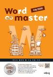 Word Master(워드마스터) 수능 2000(2017)-반드시 알아야 할 수능 빈출 어휘