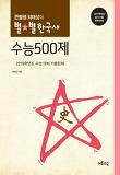 별별 한국사 수능500제(2017)