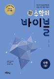 고등 수학(상)(2018)