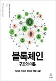 블록체인 구조와 이론: 예제로 배우는 핀테크 핵심 기술(위키북스 해킹 & 보안시리즈 10)-예제로 배우는 핀테크 핵심 기술