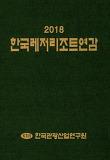 2018 한국레저리조트연감