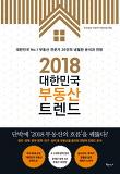 2018 대한민국 부동산 트렌드
