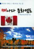 캐나다 문화캠프