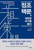정조 책문, 새로운 국가를 묻다-개혁군주 정조의 78가지 질문