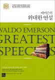 에머슨의 위대한 연설