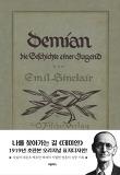 데미안(1919년 오리지널 표지 디자인)
