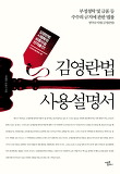 김영란법 사용설명서