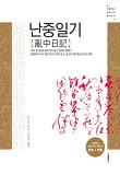 난중일기(한글+한문)