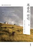 폭풍의 언덕 미니북 1