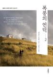 폭풍의 언덕 미니북 2