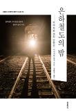 은하철도의 밤 미니북