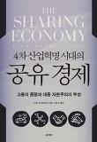 공유 경제