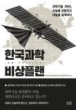 한국과학 비상플랜