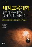 세계교육 개혁: 민영화 우선인가 공적 투자 강화인가?
