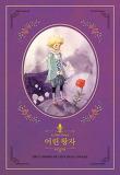 어린 왕자(인디고 아름다운 고전 리커버북 시리즈 1)