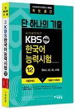 국가공인자격 KBS 한국어 능력시험. 12