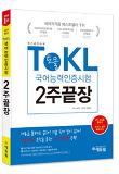 토클(ToKL) 국어능력인증시험 2주끝장