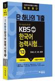 단 하나의 기출, KBS 한국어능력시험 13