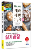 2018 에듀윌 제과제빵기능사 실기끝장