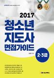 청소년 지도사 면접가이드(2.3급)(2017)