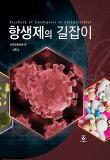 항생제의 길잡이