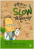 수련의부터 준비하는 Slow 개원전략