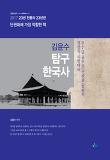김윤수 탐구 한국사 세트(2017)(인터넷전용상품)