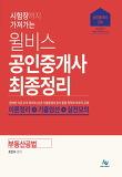 윌비스 부동산공법 최종정리(공인중개사 2차)