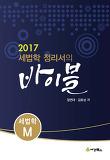 세법학 정리서의 바이블 세법학M(2017)