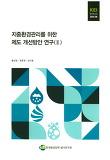 지중환경관리를 위한 제도 개선방안 연구. 2