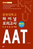 경북대학교 AAT 파이널 모의고사(인문계열 총7회분)(2017)