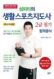 생활스포츠지도사 2급 필기 합격공식(2017)