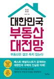 대한민국 부동산 대전망-부동산은 결코 죽지 않는다