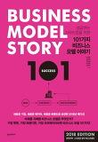 101가지 비즈니스 모델 이야기(2018 에디션)