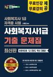 사회복지사 1급 기출 문제집 최신판(2019)