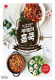 제이맘의 홈쿡-집밥 여왕 제이맘의 입소문 레시피
